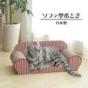 猫 爪とぎ ソファ型 猫の爪とぎ 日本製 国産 つめとぎ 爪みがき 爪研ぎ ベッド 段ボール ダンボール 猫用品 お手入れ …