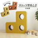 猫 爪とぎ ブロック型 ビッグサイズ 日本製 国産 つめとぎ ツメトギ 爪みがき ダンボール 段ボール 大きめ 長持ち 猫…