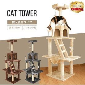 【P3倍!9/21 20:00〜9/22 23:59迄】\入荷しました!/キャットタワー 据え置き ハンモック 付 (高さ155cm) キャットタワー 据え置き スリム ハンモック 爪とぎ おしゃれ 省スペース 猫タワー 猫 おもちゃ タワー 猫 ねこ 爪みがき ベージュ ブラウン グレー 【D】