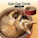 ガリガリサークル スクラッチャー Mju: ミュー エイムクリエイツ 猫 爪とぎ つめとぎ 段ボール ダンボール 猫鍋 ねこ…