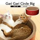 ガリガリサークル スクラッチャー ビッグ Mju: ミュー エイムクリエイツ 猫 爪とぎ つめとぎ 段ボール ダンボール 猫…