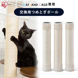 【予約】猫 爪とぎ つめとぎ キャットランドケージ用 つめとぎポール PCLC-P530 交換用 爪とぎ 猫 ネコ 爪とぎ お手入れ アイリスオーヤマ 猫 キャット