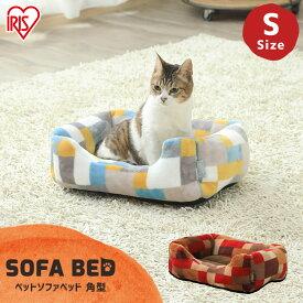 猫 ベッド ペットベッド あったか 冬 ペットソファベッド角型Sサイズ PSKL-450 グレー ブラウン ペットソファベッド角型 犬 猫 模様 寝床 かわいい ふかふか ふんわり やわらか 暖か アイリスオーヤマ