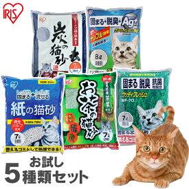 ≪お試し5個セット≫ 猫砂 ねこ砂 炭 ベントナイト 鉱物 紙 おから ネコ砂