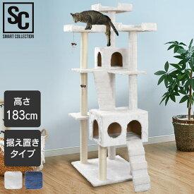 【2000円cp対象!11/1 23:59迄】《最安値に挑戦!》キャットタワー 据え置き ビッグ CTHR-61 (高さ:183cm) キャットタワー 据え置き 多頭 おしゃれ 爪とぎ 大型猫 大型 猫タワー ビッグサイズ 大きめ キャットタワー【D】