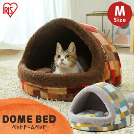 【ワンにゃん350円オフクーポン配布中♪】猫 犬 ベッド ペットベッド あったか 冬 ペットベッドドームMサイズ PBDL-480 ペットドームベッド 犬 猫 寝床 かわいい ふわふわ 暖か アイリスオーヤマ