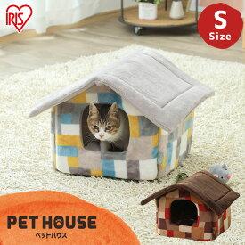 【ワンにゃん350円オフクーポン配布中♪】猫 ベッド ペットベッド あったか 冬 ペットハウスSサイズ PHL-460 ペットハウス 犬 猫 寝床 かわいい 暖か アイリスオーヤマ