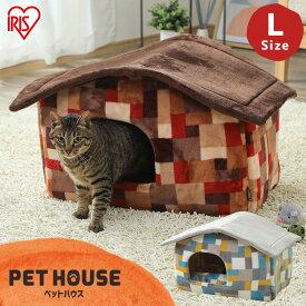 猫 犬 ベッド ペットベッド あったか 冬 ペットハウスLサイズ PHL-720 ペットハウス 犬 猫 暖か 寝床 かわいい アイリスオーヤマ