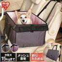 ペット用ドライブボックス Lサイズ PDFW-60 (体重15kg以下) 送料無料 小型犬 中型犬 猫用 車内 ペットキャリー コンパ…