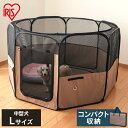 折りたたみサークル Lサイズ POTS-1260A 送料無料 犬 サークル ドッグサークル ケージ ゲージ 室内 屋内 ソフトサーク…