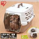 猫 キャリー ペットキャリー ホワイト/ベージュ Mサイズ UPC-580 ペット用 犬用 いぬ イヌ 猫用 ねこ ネコ キャリー…