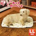 犬 ペットマット ホットカーペット ペット用ホットカーペット角型LL 猫 犬 ペット ホットカーペット ホットマット ベ…