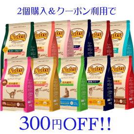 《2個購入で300円OFF!》ニュートロ ナチュラルチョイス 2kg 各種nutro 猫 フード キャットフード ドライ ペットフード アレルギーに配慮 総合栄養食【D】
