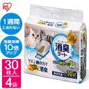 ☆最安値に挑戦☆1週間におわない システム猫トイレ用脱臭シート クエン酸入り 30枚×4袋送料無料 猫 トイレシート キ…