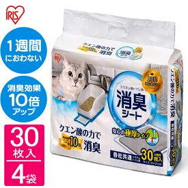 ☆最安値に挑戦☆1週間におわない システム猫トイレ用脱臭シート クエン酸入り 30枚×4袋送料無料 猫 トイレシート キャット システムトイレ トイレシーツ まとめ買 TIH-30C