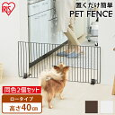 ≪同色2個セット≫犬 フェンス ゲート ペットフェンス P-SPF-94 ブラウン ホワイト (幅90cm×高さ40cm) ドッグフェン…