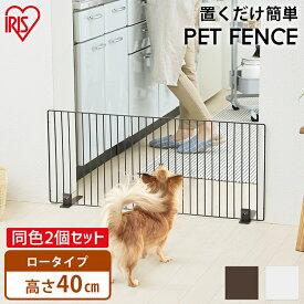 ≪同色2個セット≫犬 フェンス ゲート ペットフェンス P-SPF-94 ブラウン ホワイト (幅90cm×高さ40cm) ドッグフェンス ゲート 柵 間仕切り 仕切り ガード 自立型 ジョイント付き シンプル おしゃれ 犬 猫 赤ちゃん