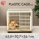 犬 ケージ プラスチックケージ 1段 プラスチック製 プラケージ660 ペットケージ 室内用 犬ケージ ゲージ ドッグサーク…