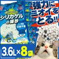 送料無料【8袋セット】シリカゲルの猫砂3.6LSGN-36アイリスオーヤマ