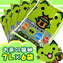猫砂 おから お茶 お茶の猫砂 7L×6袋セット 静岡県産茶葉配合 当店オリジナル 送料無料 国産 ねこ砂 ネコ砂 トイレに…