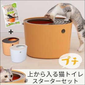 【エントリーでポイント2倍!】猫 トイレ 上から猫トイレプチ PUNT430 + 専用砂5L UNS-5L猫 トイレ ネコトイレ 猫砂 猫すな トイレ砂 セット アイリスオーヤマ キャットランド 楽天