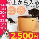 【新色追加】上から猫トイレ PUNT-530 ホワイト オレンジ グレー ブラック 猫 トイレ 本体 上から入る ネコトイレ 固…