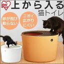 【2H全品ポイント3倍!24日11時・21時〜】【新色追加】上から猫トイレ PUNT-530 ホワイト オレンジ グレー ブラック …