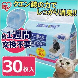【エントリーでポイント2倍!】システム猫トイレ用脱臭シート クエン酸入り TIH-30C 30枚 システム猫トイレ用脱臭シート クエン酸入り システムトイレ用1週間におわない消臭シート 脱臭シート 猫トイレ ネコトイレ 猫用トイレ