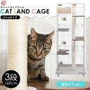 【10%OFFクーポン対象】キャットランドケージ スリム PCLC-703 猫 ケージ 3段 キャットタワー キャットケージ 3段 猫…