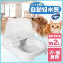 【15日4Hポイント5倍!最大11倍★20時〜】ペット用自動給水器 J-200 ホワイト 給水器 給水 水飲み器 ペット 猫 ねこ …