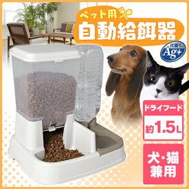 ペット用自動給餌器 JQ-350 給餌器 ペット 猫 ねこ ネコ 犬 イヌ フード 猫用品 犬用品 自動 キャットランド
