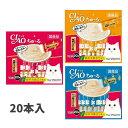 CIAO ちゅ〜る まぐろ海鮮ミックス味・ささみ海鮮ミックス味・かつおかつお節ミックス味 20本入り ちゅーる 猫 フード…