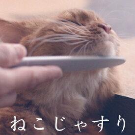 昨年大ヒット待望の商品!ねこじゃすり ワタオカ 猫じゃすり CAT GROOMER 送料無料 グルーミング 毛づくろい ネコ 猫 猫の舌 やすり CAT 洗える 丸洗い グレー ピンク【D】