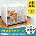 【1,000円OFFクーポン対象♪】犬 ケージ 1段 プラスチック製 プラケージ810 あす楽対応 送料無料 ペットケージ 室内用…