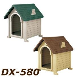 リッチェル ペットハウス DX-580 送料無料 犬舎 屋外 屋外 犬小屋 中型犬