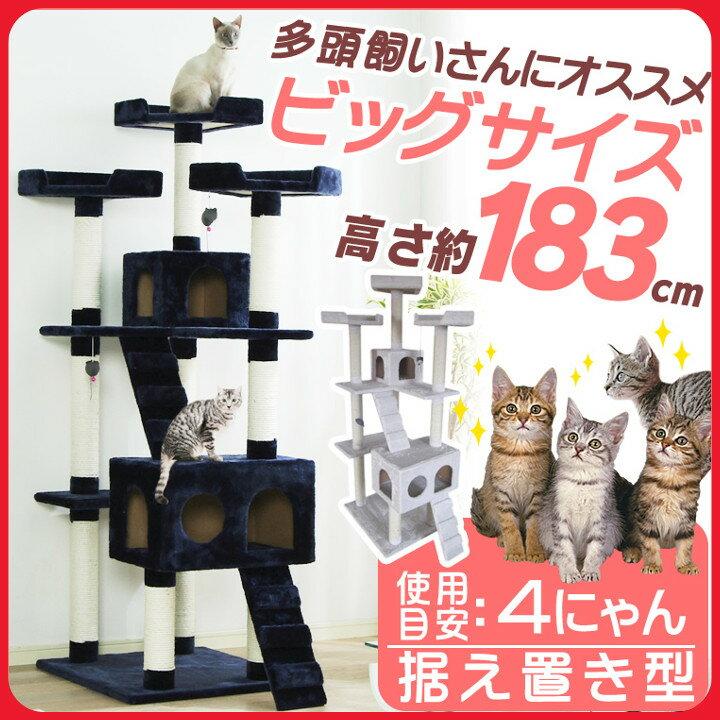 【19日エントリーでポイント3倍】キャットタワー 据え置き ビッグ QQ80038 (高さ:183cm) キャットタワー 据え置き 多頭 おしゃれ 爪とぎ 大型猫 大型 猫タワー ビッグサイズ 大きめ 多頭飼い キャットタワー 送料無料 【D】