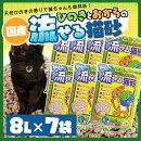 ひのきとおからの流せる猫砂8L×7袋セット[LP]【D】【猫砂ヒノキ】