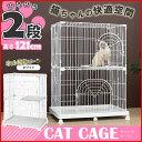 【25日エントリーでポイント最大6倍】猫 ケージ 2段 広々 キャットケージ ホワイト送料無料 ネット限定 キャットゲー…