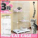 【10%OFFクーポン対象】猫 ケージ 3段 キャットケージ 広々 ホワイト PEC-903 猫 ゲージ キャットゲージ 3段 ハウス …