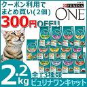 【まとめ買いクーポン有♪】ネスレ ピュリナワンキャット 2.2kg猫 キャット フード サーモン チキン ターキー 子猫 キ…