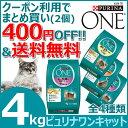 【最大500円OFFクーポン配布中!】【まとめ買いクーポン有♪】ピュリナワンキャット 4kg猫 フード アダルト シニア 成…