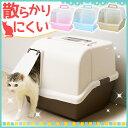 【最大1,000円OFFクーポン配布中!】散らかりにくいネコトイレ CNT-500 猫 トイレ 本体 ネコトイレ ペットトイレ フル…