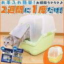 【最大350円OFFクーポン有】楽ちん猫トイレ フード付きセット RCT-530F グリーン オレンジ 猫 トイレ本体 システムト…
