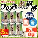 【ポイント5倍!18日9:59迄】☆最安値に挑戦☆猫砂 ひのき ひのきでつくった猫砂 7L×6袋セット 国産 HKT-70 送料無料…