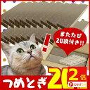 【ポイント2倍!18日9:59迄】猫の爪とぎ 1箱20個入り またたび付き 猫 爪研ぎ つめとぎ 日本製 国産 ダンボール 段ボ…