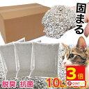 【ポイント3倍!18日9:59迄】猫砂 ベントナイト 当店オリジナル がっちり固まる猫砂 10L×3袋セット 送料無料 箱売り …