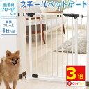 【ポイント3倍!19日20時〜】スチールゲート ペットゲート 拡張フレーム付き ホワイト 88-782 ゲート ペット 犬 いぬ …