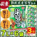【ポイント3倍!19日20時〜】《最安値に挑戦》猫砂 おから お茶 お茶の猫砂 7L×6袋セット OCN-70N 静岡県産茶葉配合 …
