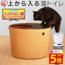 【新色追加】猫 トイレ 上から猫トイレ PUNT-530 ホワイト オレンジ グレー ブラック アイリス 猫 トイレ 本体 上から…