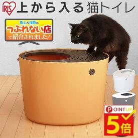 【新色追加】猫 トイレ 上から猫トイレ PUNT-530 ホワイト オレンジ グレー ブラック アイリス 猫 トイレ 本体 上から入る ネコトイレ 固まる猫砂用 散らかりにくい 飛び散り防止 ボックストイレ スコップ付き シンプル おしゃれ irispoint あす楽